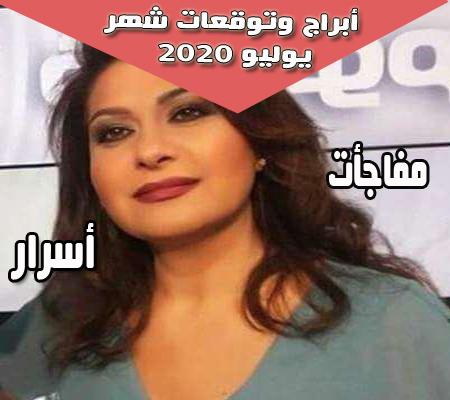 توقعات كارمن شماس لشهر يوليو 2020 زواج ونجاح لبعض الابراج