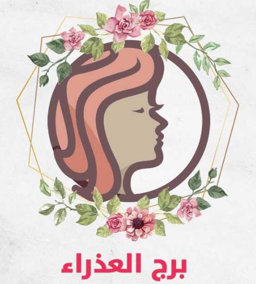 حظك اليوم من ماغي فرح الجمعة 6/8/2020 abraj