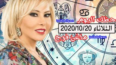 Photo of الابراج اليومية الثلاثاء 20 اكتوبر 2020 ماغى فرح