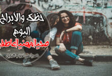 Photo of الابراج اليومية الثلاثاء 27 اكتوبر 2020 ماغى فرح