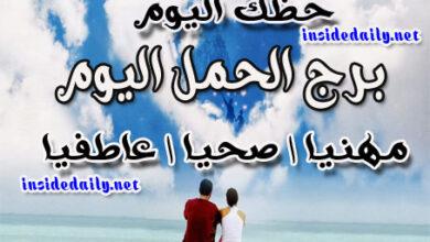 Photo of برج الحمل اليوم الثلاثاء 27/10/2020 من كارمن شماس