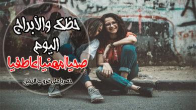 Photo of الابراج اليومية الجمعة 30 اكتوبر 2020 كارمن شماس