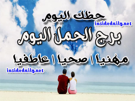 برج الحمل اليوم الأحد 18/10/2020 من كارمن شماس