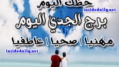 Photo of برج الجدي اليوم الثلاثاء 27/10/2020 من كارمن شماس