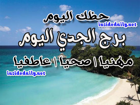 برج الجدي اليوم السبت 24/10/2020 من كارمن شماس