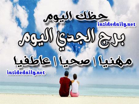 برج الجدي اليوم الأحد 18/10/2020 من كارمن شماس