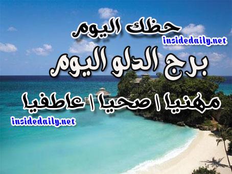 برج الدلو اليوم الثلاثاء 20/10/2020 من كارمن شماس