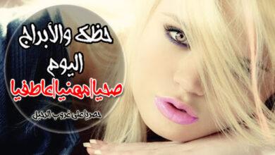 Photo of حظك اليوم الأربعاء 28-10-2020 إبراهيم حزبون