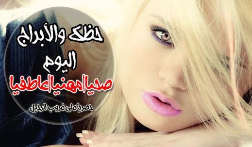 حظك اليوم الأربعاء 28-10-2020 إبراهيم حزبون
