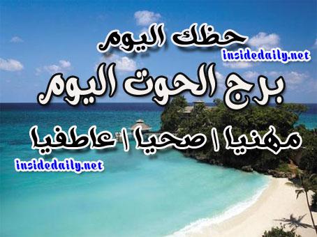 برج الحوت اليوم الثلاثاء 20/10/2020 من كارمن شماس