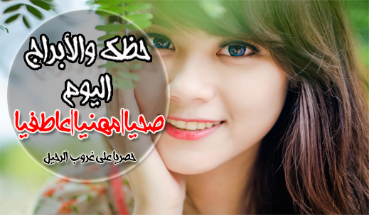 حظك اليوم الخميس 29-10-2020 إبراهيم حزبون