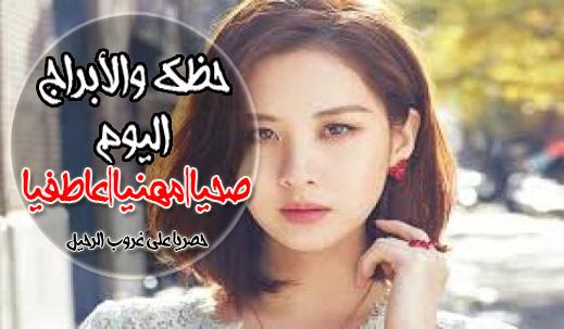 أبراج اليوم الأحد 1/11/2020 ليلى عبد اللطيف