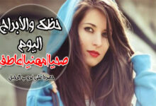 Photo of الابراج اليومية الثلاثاء 27 اكتوبر 2020 كارمن شماس