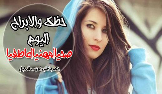 برجك اليوم الجمعة 30/10/2020 جاكلين عقيقى