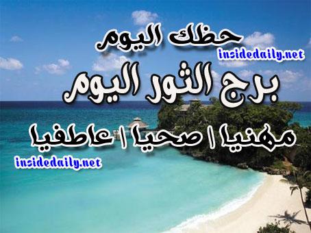 برج الثور اليوم الثلاثاء 20/10/2020 من كارمن شماس