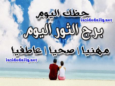 برج الثور اليوم الأحد 18/10/2020 من كارمن شماس