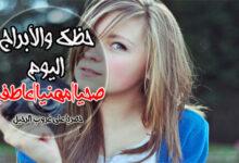 Photo of برجك اليوم الثلاثاء 27/10/2020 جاكلين عقيقى