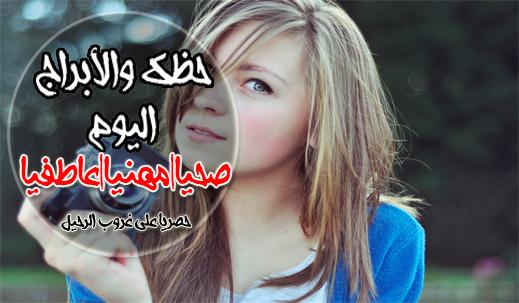حظك اليوم الجمعة 30-10-2020 إبراهيم حزبون