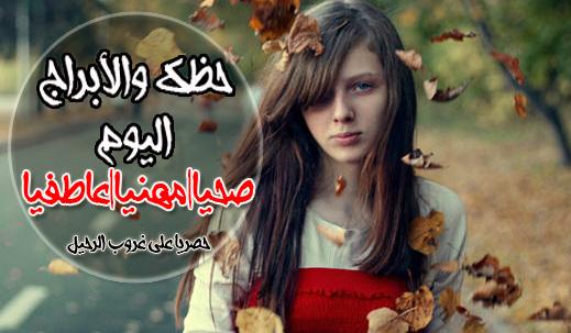 حظك اليوم الثلاثاء 27-10-2020 إبراهيم حزبون