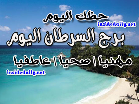 برج السرطان اليوم الثلاثاء 20/10/2020 من كارمن شماس