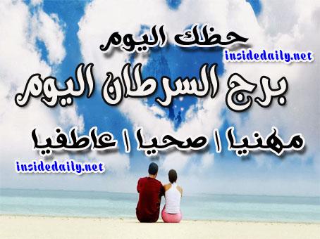 برج السرطان اليوم الجمعة 23/10/2020 من كارمن شماس