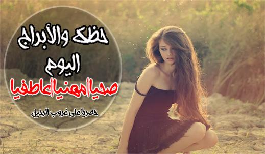 أبراج اليوم 27/10/2020 ليلى عبد اللطيف
