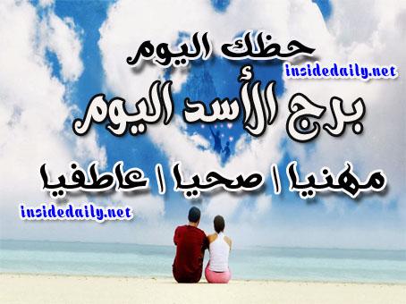 برج الأسد اليوم الأحد 18/10/2020 من كارمن شماس