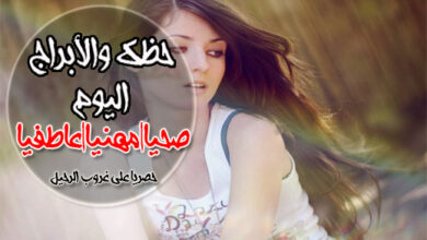 Photo of أبراج اليوم 26/10/2020 ليلى عبد اللطيف