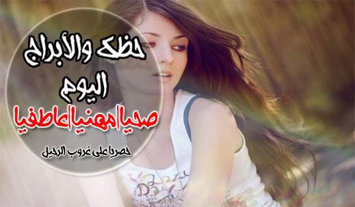 أبراج اليوم 26/10/2020 ليلى عبد اللطيف