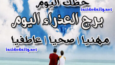 Photo of برج العذراء اليوم الثلاثاء 27/10/2020 من كارمن شماس