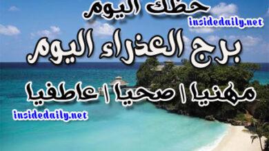 Photo of برج العذراء اليوم الثلاثاء 20/10/2020 من كارمن شماس