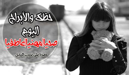 حظك اليوم الإثنين 26-10-2020 إبراهيم حزبون