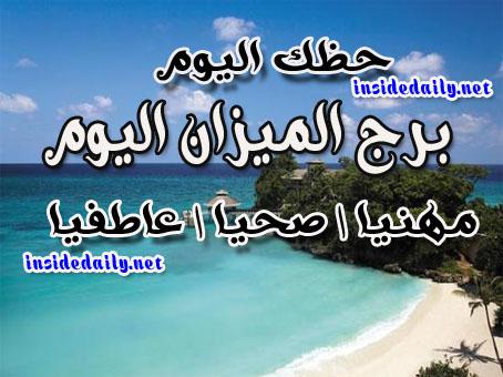 برج الميزان اليوم الثلاثاء 20/10/2020 من كارمن شماس