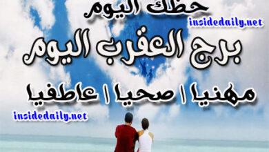 Photo of برج العقرب اليوم الثلاثاء 27/10/2020 من كارمن شماس