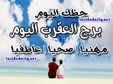 برج العقرب اليوم الثلاثاء 27/10/2020 من كارمن شماس