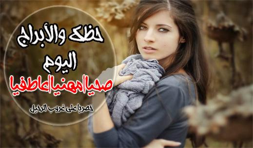 حظك اليوم السبت 31-10-2020 إبراهيم حزبون