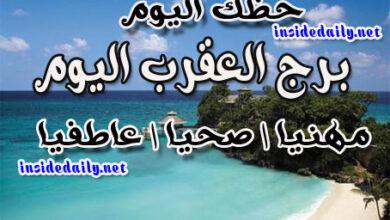 Photo of برج العقرب اليوم الثلاثاء 20/10/2020 من كارمن شماس