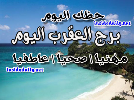 برج العقرب اليوم السبت 24/10/2020 من كارمن شماس