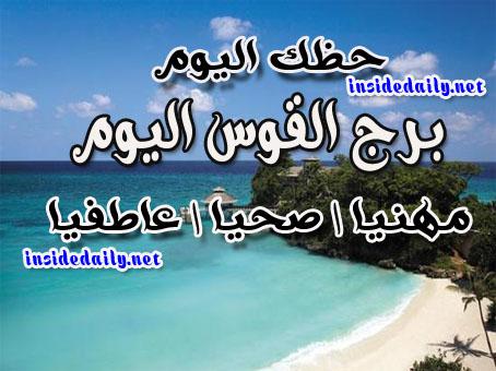 برج القوس اليوم الثلاثاء 20/10/2020 من كارمن شماس