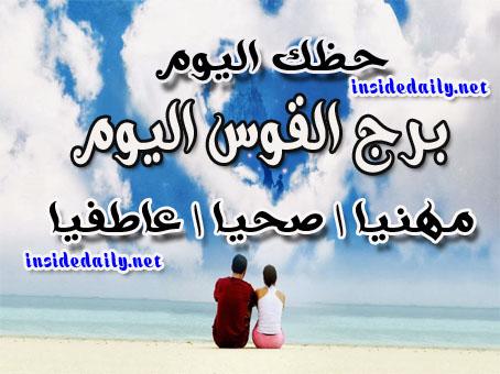 برج القوس اليوم الأحد 18/10/2020 من كارمن شماس