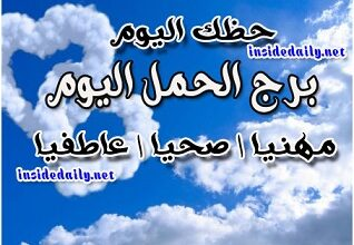 Photo of برج الحمل اليوم الاربعاء 2/12/2020 من جاكلين عقيقي