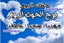 Photo of برج الحوت اليوم الاحد 29/11/2020 من جاكلين عقيقي