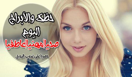 حظك اليوم الاربعاء 4-11-2020 إبراهيم حزبون