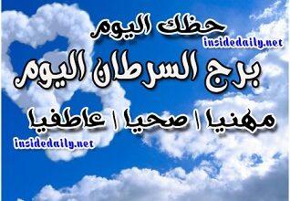 Photo of برج السرطان اليوم الاربعاء 25/11/2020 من جاكلين عقيقي