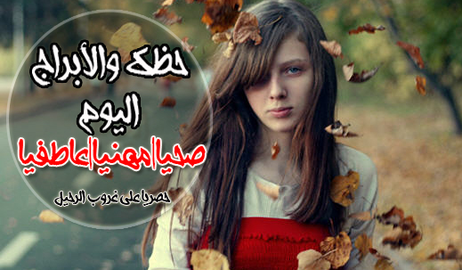 حظك اليوم الاثنين 2-11-2020 إبراهيم حزبون