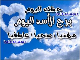برج الأسد اليوم الاربعاء 25/11/2020