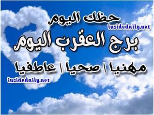برج العقرب اليوم الاحد 22/11/2020