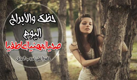 حظك اليوم الثلاثاء 3-11-2020 إبراهيم حزبون