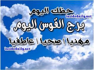 برج القوس اليوم الاحد 13/12/2020