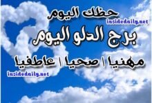 Photo of برج الدلو اليوم الخميس 14-1-2021 ماغي فرح   حظك اليوم برج الدلو اليوم الخميس 14/1/2021